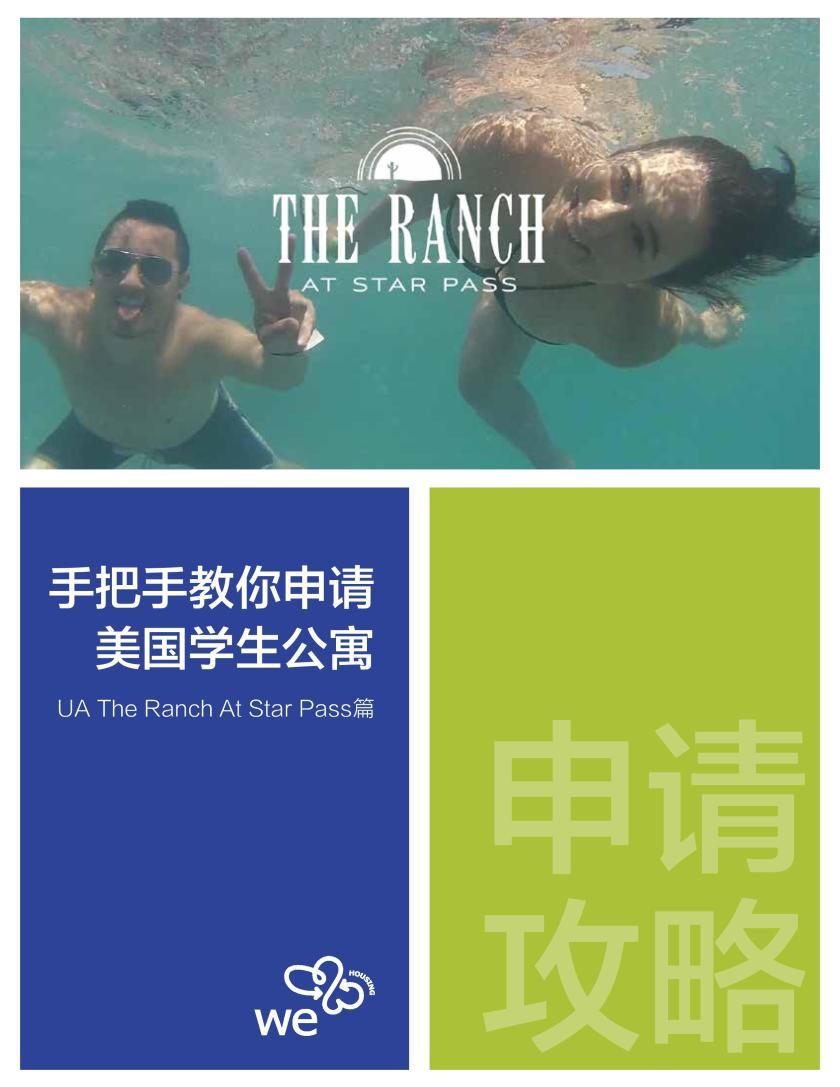 UA-Ranch at Star Pass (1)-page-001