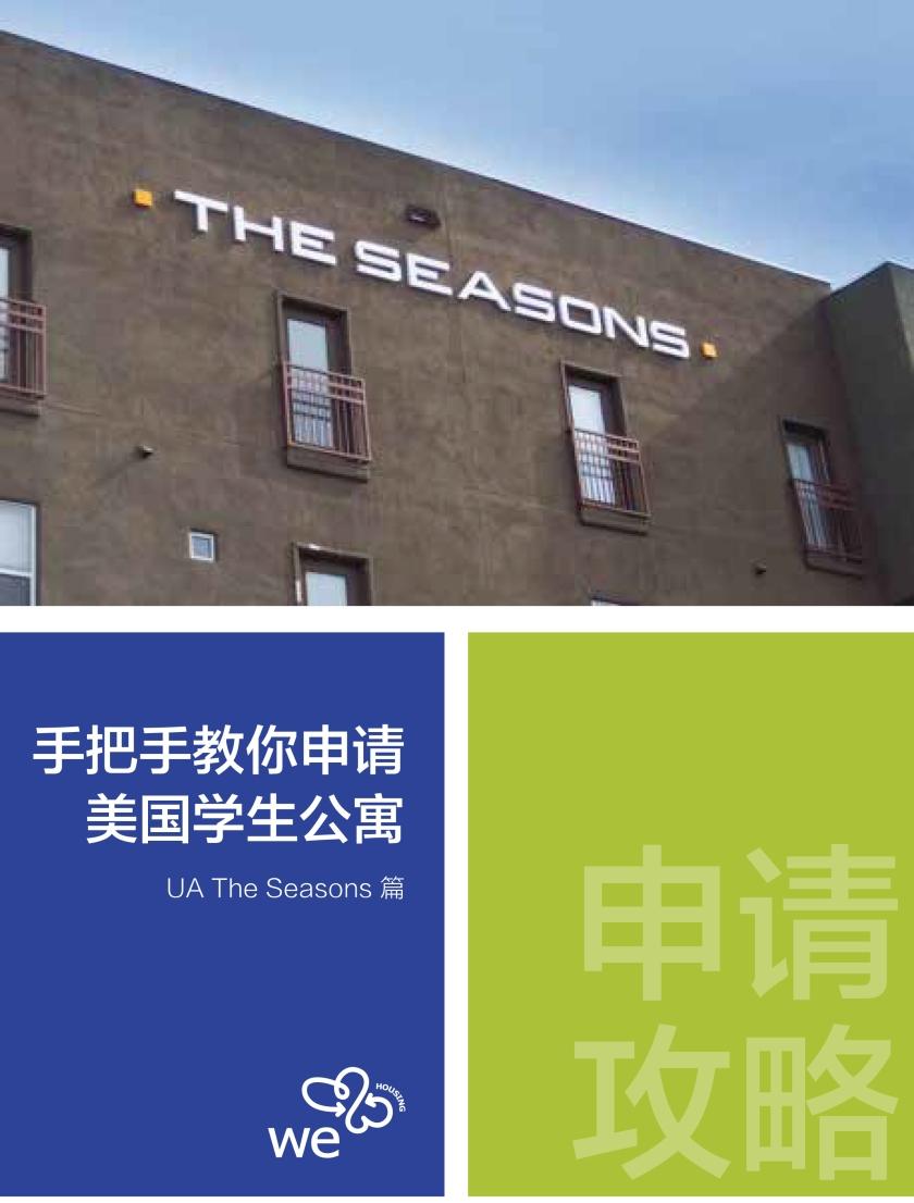 UA看房报告-Seasons