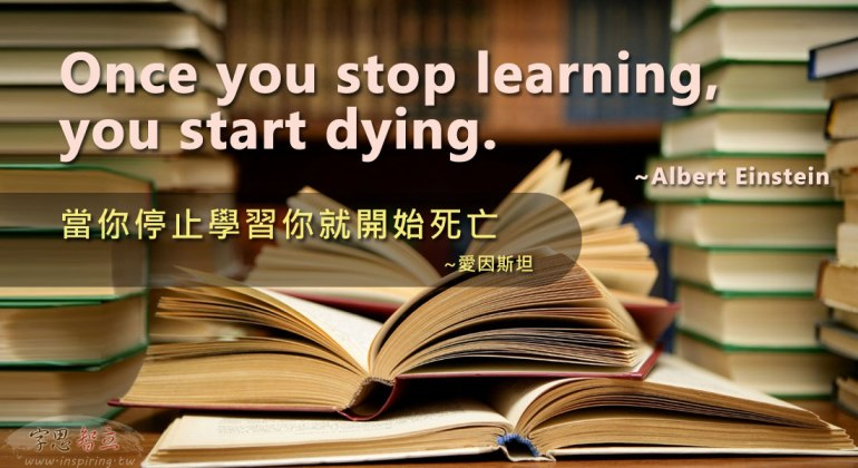 Once-you-stop-learning-you-start-dying