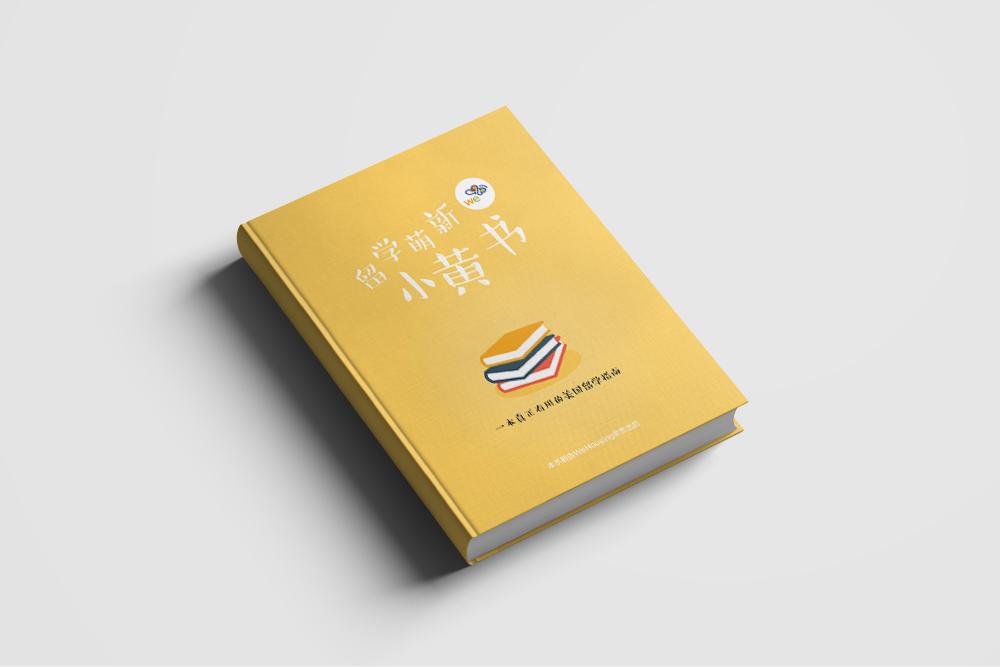 WeHousing携数家企业,打造首套留学生活百科《2017留学萌新小黄书》