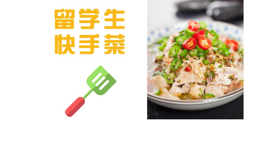 留学生省钱大绝→自己做饭