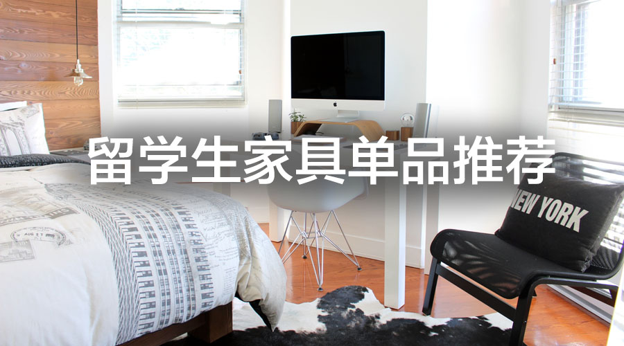 留学生活|如何低成本把租的公寓打造的有逼格?