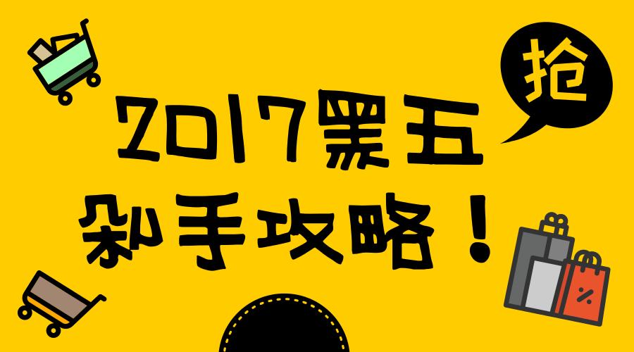 """2017美国""""黑五""""抢购攻略!"""