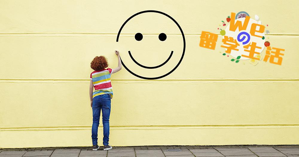 美国留学生怎样提高居住幸福感 – We的留学生活